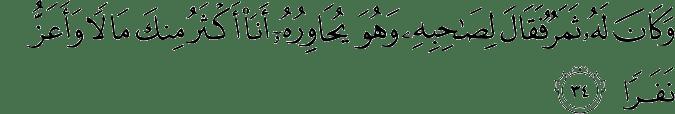 Surat Al Kahfi Ayat 34