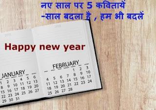 नए साल पर 5 कवितायें -साल बदला है , हम भी बदलें