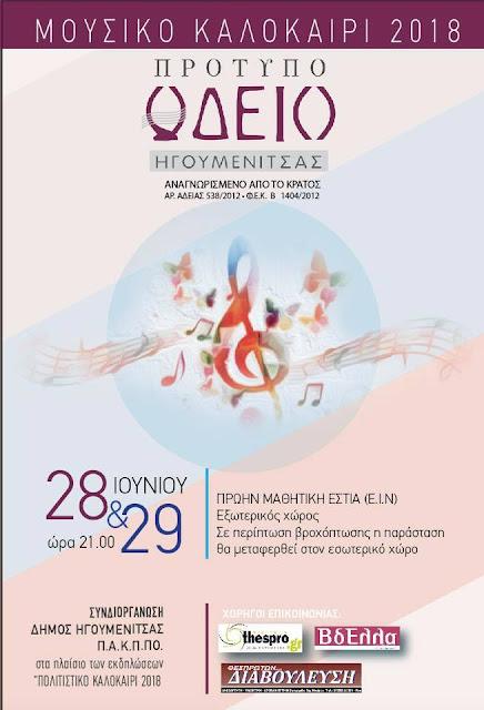 Μουσικό καλοκαίρι 2018 από το Πρότυπο Ωδείο Ηγουμενίτσας