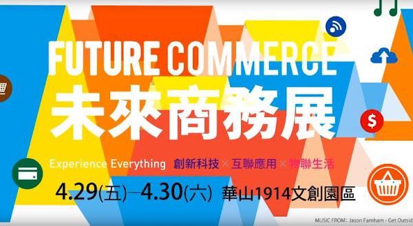 【2016未來商務展】讓科技走入生活,4/29-30 全台唯一未來體驗嘉年華會