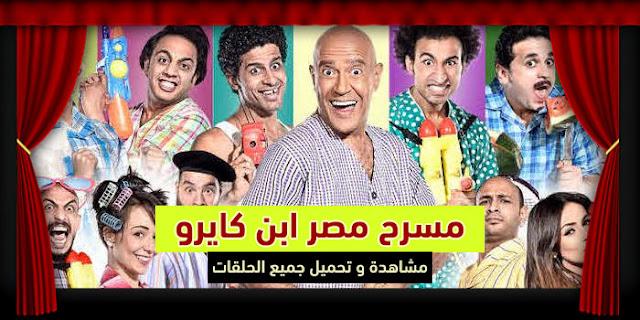 مشاهدة وتحميل حلقات مسرح مصر موسم 3 شاهد نت