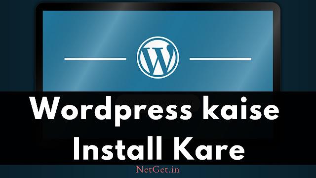 Wordpress kaise install kare