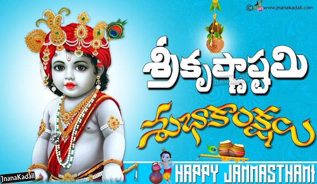greetings on janmasthami in Telugu, happy krishnaasthami wallpapers, sri karishna janmasthami images with Greetings in Telugu