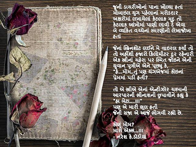 जूनी डायरीओनां पाना खोल्या हतां Gujarati Kavita By Naresh K. Dodia