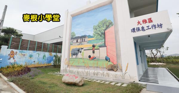 台中大雅|麥根小學堂|大雅區環保皂工作坊|3D彩繪牆|泰式彩繪大象溜滑梯