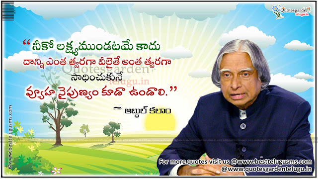 Latest Telugu Abdul Kalam quotes 2017