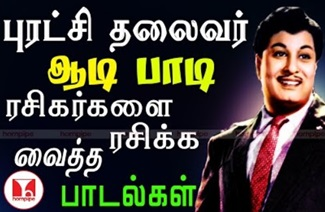 புரட்சி தலைவர் ஆடி பாடி ரசிகர்களை ரசிக்க வைத்த பாடல்கள் | Hornpipe Tamil Songs
