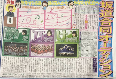 Sakamichi Series.jpg