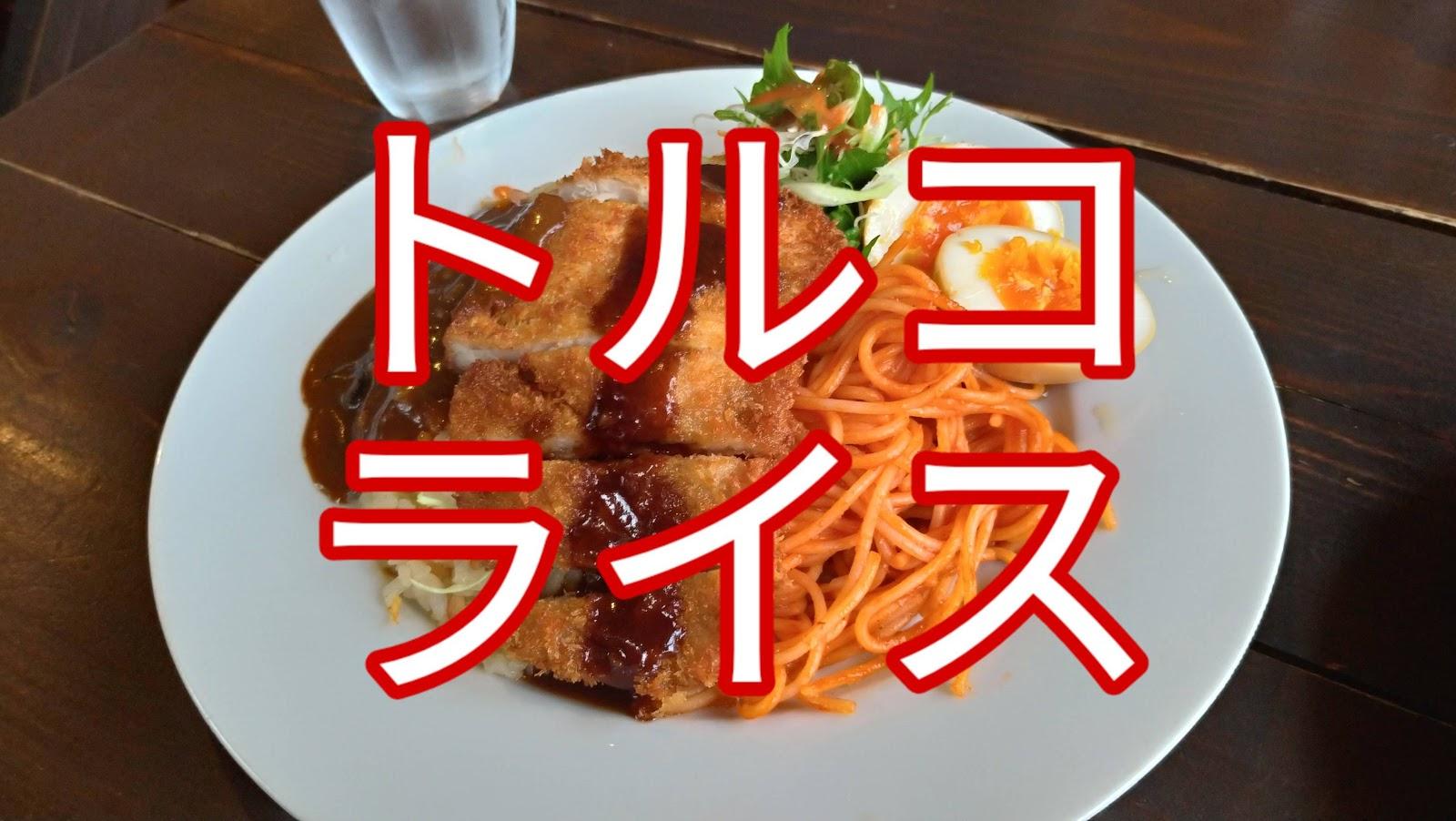 長崎市旭町「チャイルドボックス」ランチのトルコライスが超おすすめ