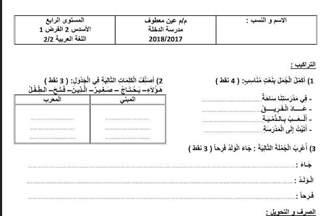 الفرض الأول للدورة الثانية الخاص بالمستوى الرابع للمواد المدرسة باللغة العربية