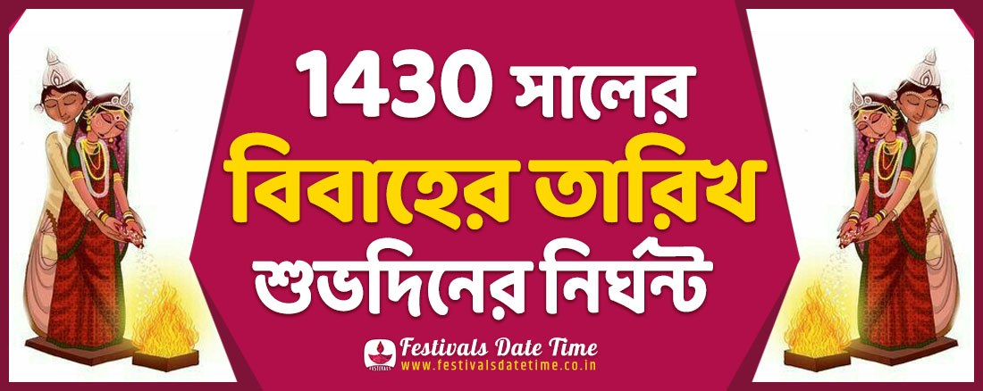 2023 Bengali Marriage Dates, 1430 Shuvo Bibaho Dates - 1430 Shuvodinr Nirghonto
