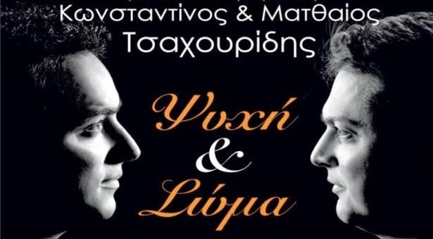 """Ματθαίος & Κωνσταντίνος Τσαχουρίδης: """"Ποτέ Ξανά Γενοκτονία"""""""