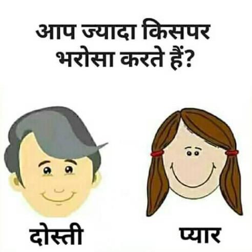 Aap Jyada Kis Par Bharosa Karte Hai ?