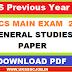 UPPCS Previous year paper PDF Download