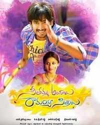 Seethamma Andalu Ramayya Sitralu (2016) Telugu Movies