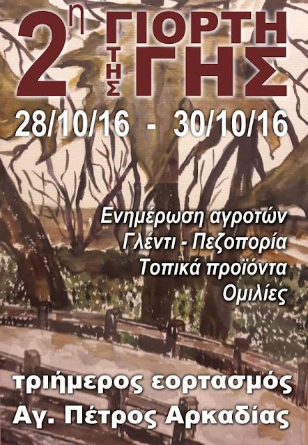 """""""2η Γιορτή της Γης"""" στον Άγιο Πέτρο Κυνουρίας"""