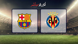 مشاهدة مباراة فياريال وبرشلونة بث مباشر 02-04-2019 الدوري الاسباني