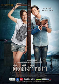 The Teacher's Diary (Kid-Teung-Wittaya) (2014) คิดถึงวิทยา