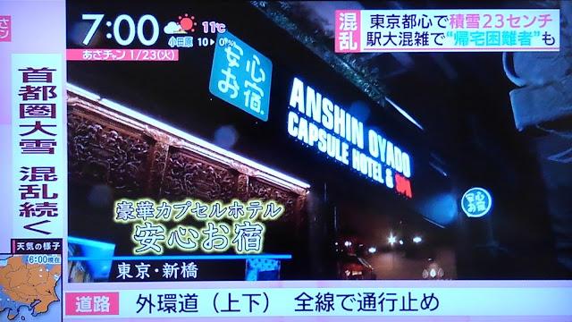 【TV取材】報道番組に安心お宿・カラオケパセラが取…