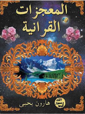 تحميل كتاب المعجزات القرآنية - هارون يحي
