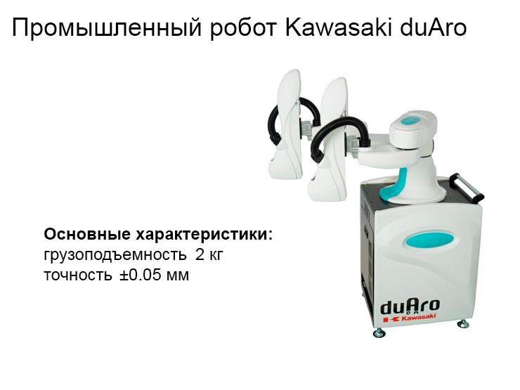 Промышленный робот Kawasaki duAro