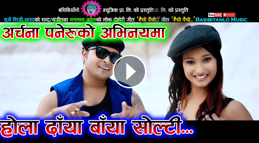 New Nepali Sexy Lok Song 2016 Aicho Paicho Dhanlal -3232