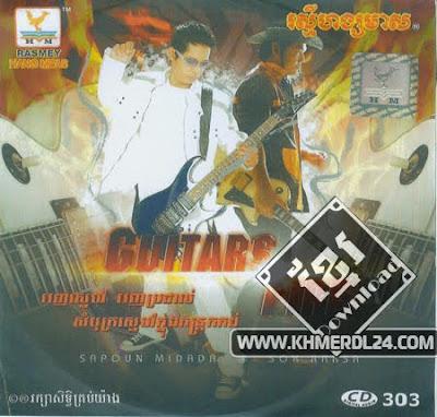 RHM CD VOL 303 | Sombot sne knong kontrok kong