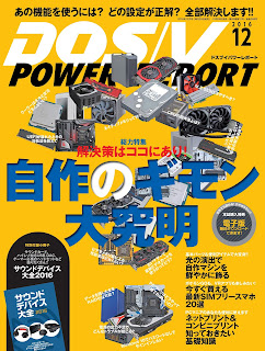 [雑誌] DOS/V POWER REPORT 2016年12月号, manga, download, free
