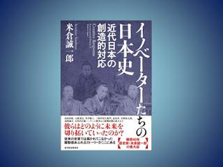 【お知らせ】米倉先生先生の著書「イノベーターたちの日本史―近代日本の創造的対応」が発売されました