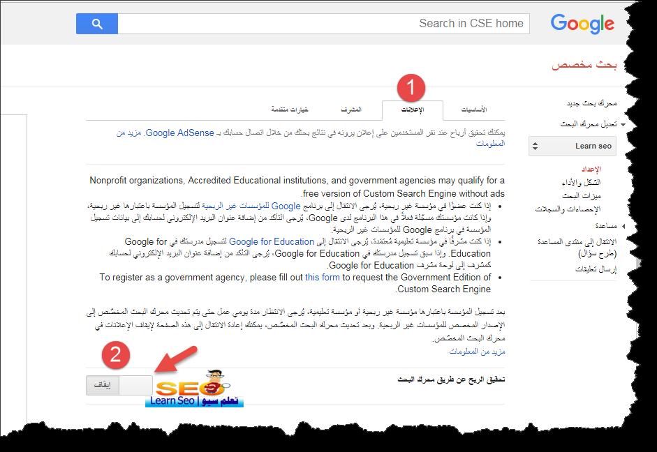 ربط اعلانات جوجل ادسنس بمحرك البحث