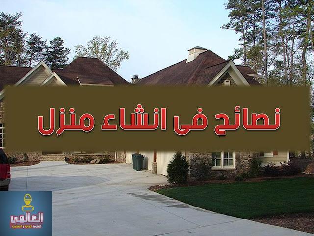 اهم النصائح فى انئاء المنازل