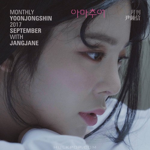 Yoon Jong Shin, Jang Jane – Monthly Project 2017 September Yoon Jong Shin – Single
