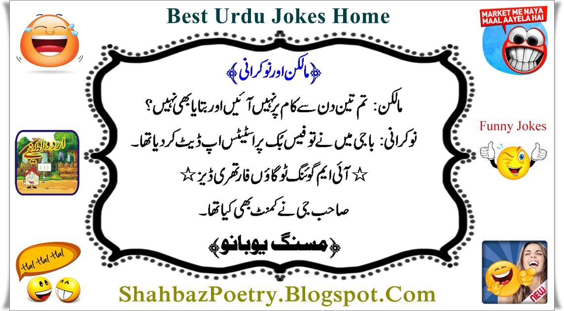 Facebook Ka Kamaal Funny Jokes SMS Urdu Hindi