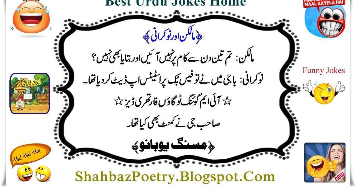 All About Fun Place: Facebook Ka Kamaal Funny Jokes SMS Urdu/ Hindi