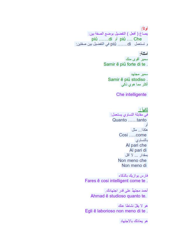 دروس اللغة الإيطالية للسنة الثانية ثانوي الفصل الاول