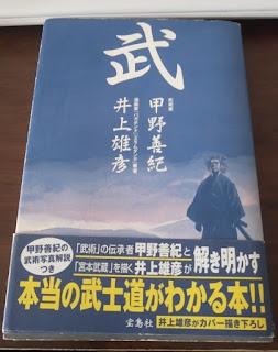 バガボンドの井上雄彦さんが対談した本 「武」