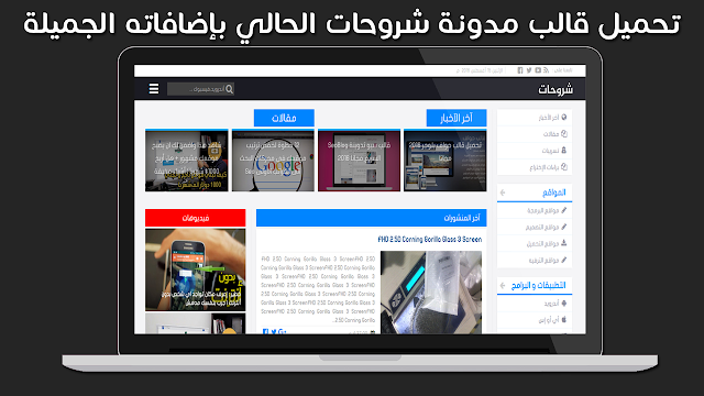 shorou7at blogger template free download