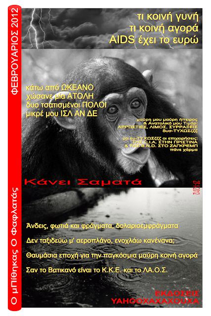 Ημερολόγιο 2012 - ΦΕΒΡΟΥΑΡΙΟΣ