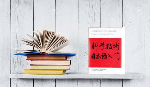 E-Book Comprehending Technical Japanese