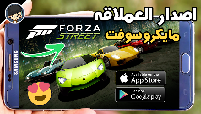 تحميل لعبة فورزا ستريت Forza Street رسميا من مايكروسوفت لأجهزة Android - iOS