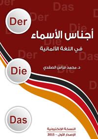 كتاب أنواع الأسماء في اللغة الألمانية der-die-das