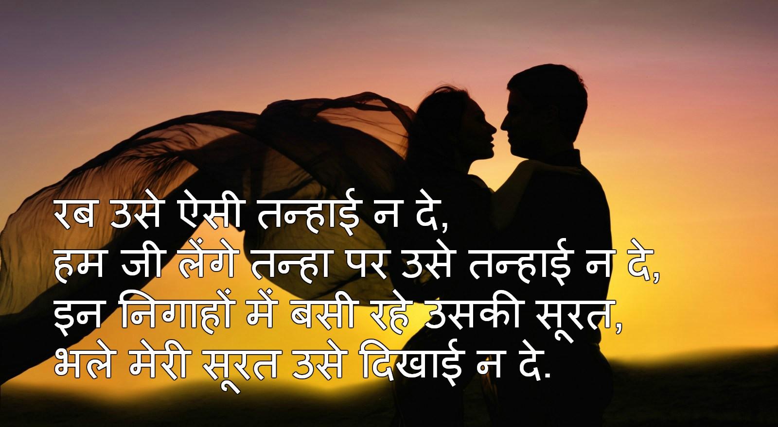 Popular Wallpaper Love Hindi - love%2Bhindi%2Bki%2Bshayari%2Bimages%2Bwallpaper  Picture_428070.jpg