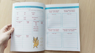My Essential Medical Info handy notebook recorder