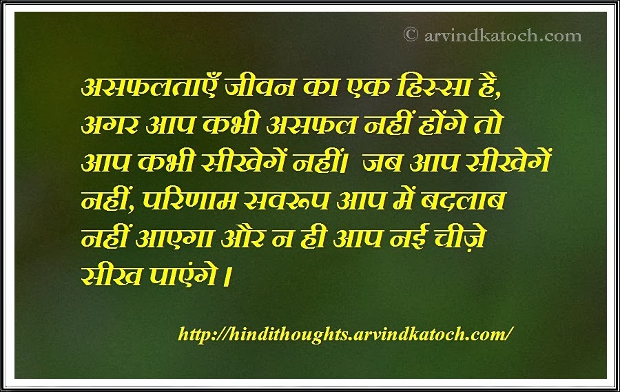 failures, life, learn, fail, things, Hindi Thought, Quote,