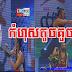 [Khmer Comedy] Komhos Touch Tach Chea Thum (21 August 2016)