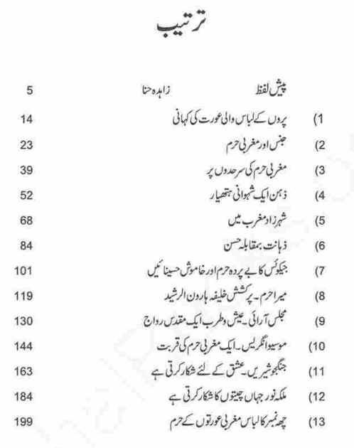 Fatima Mernissi Urdu book