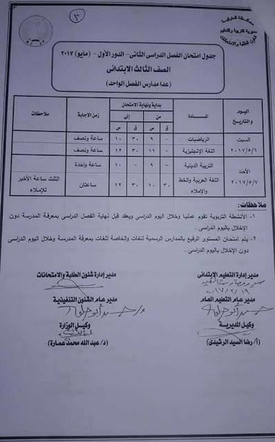 جدول امتحانات الصف الثالث الابتدائى محافظة المنوفية الترم الثانى 2017