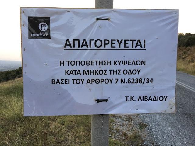 Στο Λιβάδι Θεσσαλονίκης μπήκαν απαγορευτικές πινακίδες για μελίσσια