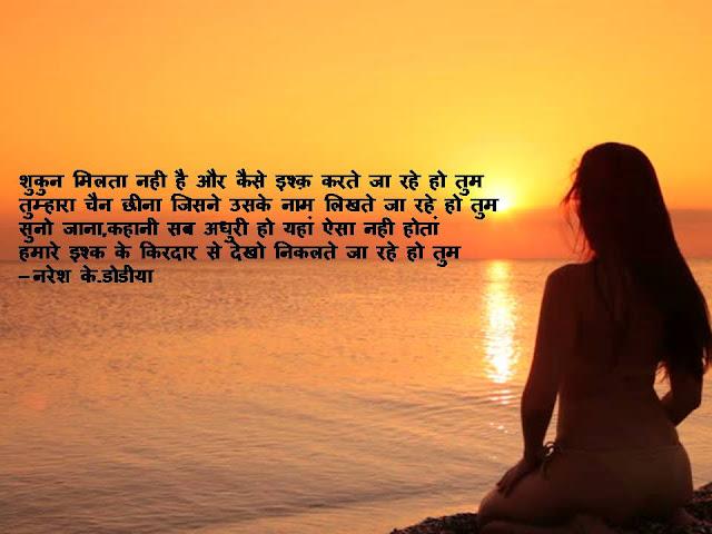 हमारे इश्क के किरदार से देखो निकलते जा रहे हो तुम Hindi Muktak By Naresh K. Dodia