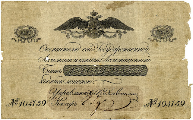 Russia State Assignat 200 Rubles banknote 1837